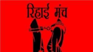 दलित कार्यकर्ता भानु भाई के आत्मदाह के लिए गुजरात सरकार जिम्मेदार - रिहाई मंच