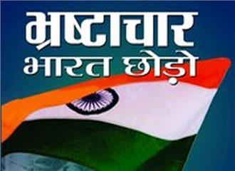 भ्रष्टाचार भारत छोड़ो