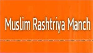 अयोध्या विवाद पर राष्ट्रीय मुस्लिम मंच ने सुप्रीम कोर्टके सुझाव का स्वागत किया