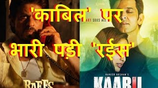 Raees vs Kaabil Box Office collection