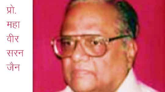 प्रो. महावीर सरन जैन