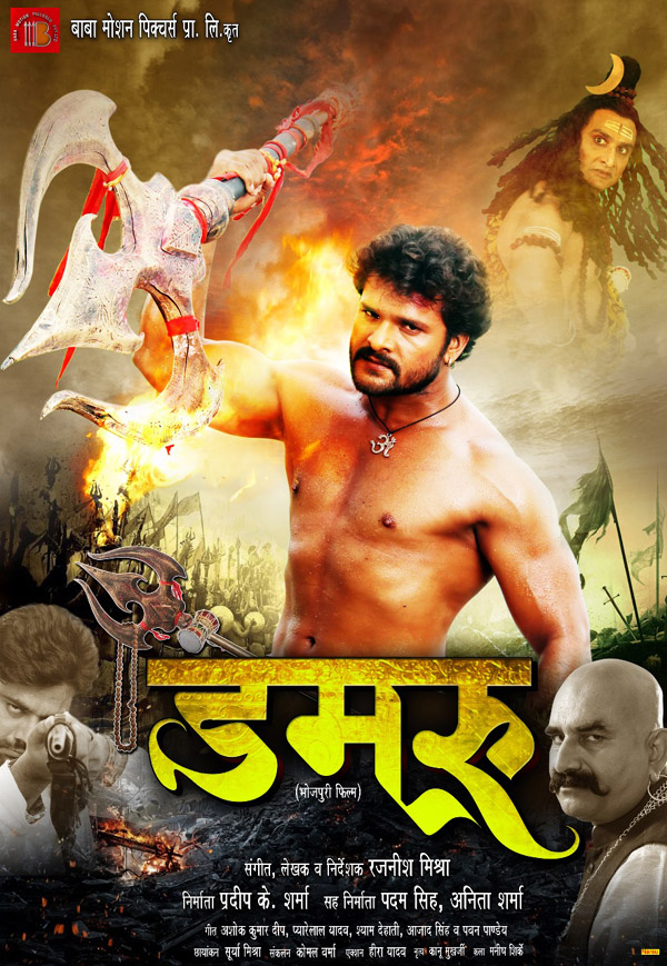 Poster of Film Damru