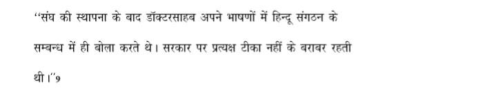 महामहिम प्रणब मुखर्जी आपने हेडगेवार को 'भारत माता के महान सपूत' घोषित कर भारत  के गौरवशाली स्वतंत्रता संग्राम को ज़लील करने का काम किया है