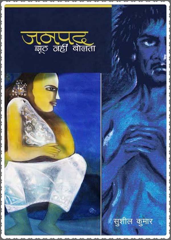 जनपद झूठ नही बोलता ( कविता संग्रह ) कवि - सुशील कुमार  प्रकाशक - हिंद–युग्म     1, जिया सराय, हौज खास, नई दिल्ली – 110016