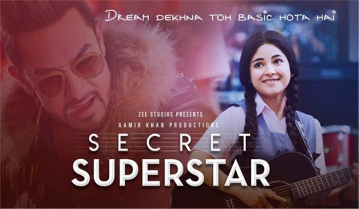 चीन में 'सीक्रेट सुपरस्टार' की सफलता से खुश है आमिर खान