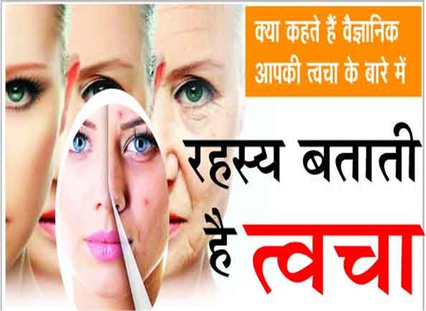 क्या कहते हैं वैज्ञानिक आपकी त्वचा के बारे में : रहस्य बताती है त्वचा