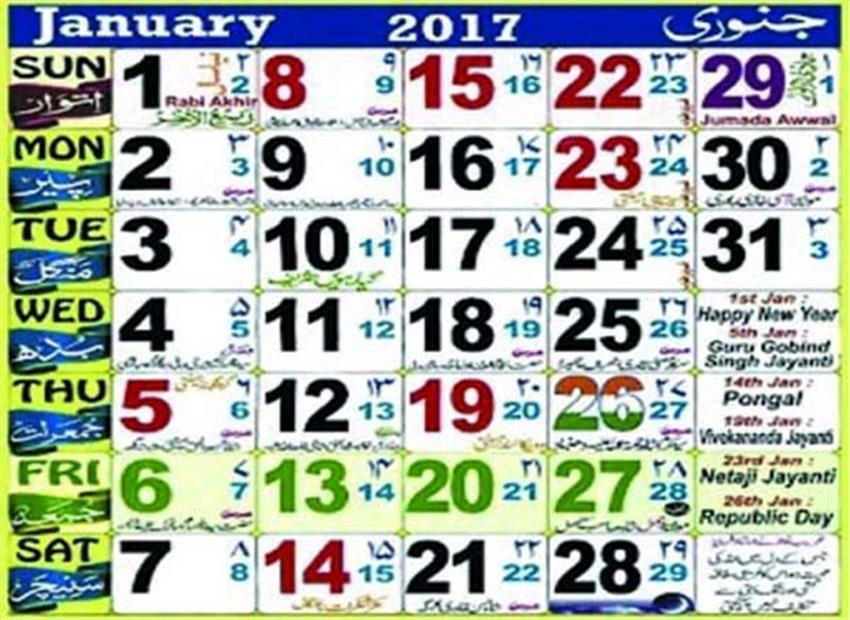 सौर-चंद्र कैलेण्डर अपनाइए