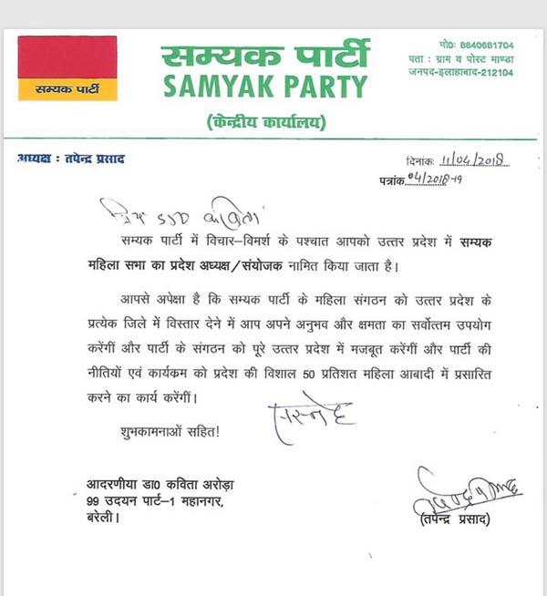 Dr. Kavita Arora Samyak Party