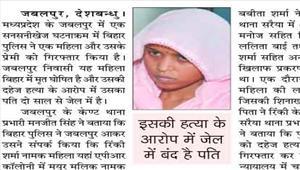 बिहार में मृत महिला जबलपुर में जिंदा मिलीहत्या के आरोप में जेल में बंद है पति