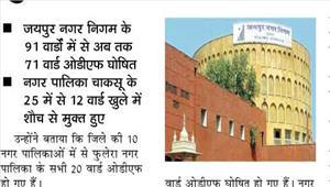 फुलेरा बनी जयपुर की पहली ओडीएफ नगर पालिका