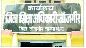 बिना मापदण्ड के संचालित 43 अशासकीय स्कूलों की मान्यता रद्द