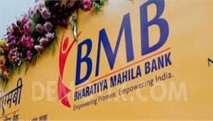 भारतीय महिला बैंक का एसबीआई में विलय होगा