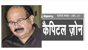 दिल्ली सरकार के पूर्व मंत्री  डॉ वालिया ने छोड़ा कांग्रेस का हाथ