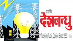 बिजली की समस्या से निपटने की तैयारी शुरू