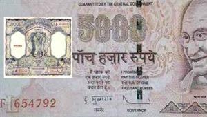 5000 और 10000 रुपये के नोट छापने की योजना नहीं  सरकार