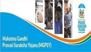 महात्मा गांधी प्रवासी सुरक्षा योजना होगी बंद