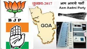 गोवा में त्रिशंकु विधानसभा कांग्रेस भाजपा का सरकार बनाने का दावा