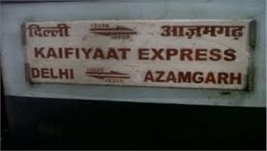 कैफियत एक्सप्रेस ट्रेन से 22 बैले कटे
