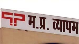 व्यापम घोटाला  भोपाल के गांधी मेडिकल कॉलेज के 47 छात्र बर्खास्त