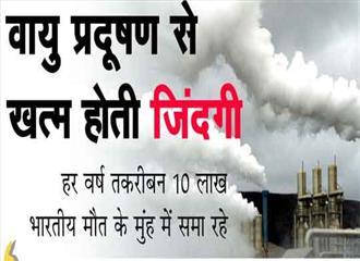 वायु प्रदूषण से खत्म होती जिंदगी