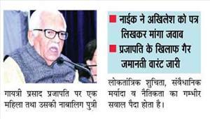 राज्यपाल राम नाइक का मुख्यमंत्री से सवालअखिलेश कैबिनेट में क्यों हैं गायत्री प्रजापति