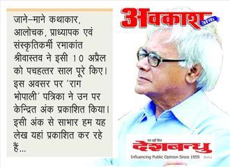 रमाकांत श्रीवास्तव : सचमुच बहुमुखी प्रतिभा