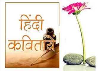हिंदी कविता के दो अतिवाद