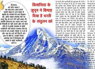 हिमालय के बिगड़ते हालात