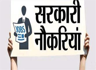 8वीं पास के लिए सरकारी नौकरी पाने का सुनहरा मौका