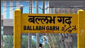 बल्लभगढ़-असावटी फोर्थ रेलवे लाइन को मिली मंजूरी