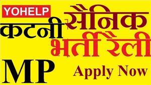 मध्य प्रदेश कटनी में 9 नवंबर से 18 नवंबर तक आर्मी भर्ती रैली