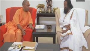 श्री श्रीरविशंकर ने मुख्यमंत्री योगी से की मुलाकात