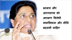 भाजपा और आरएसएस पर मायावती ने फिर किया हमला