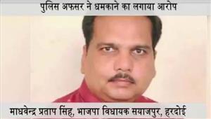 उप्र  भाजपा विधायक पर सीओ को धमकाने का आरोप