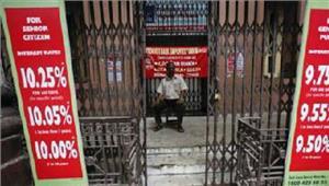 बैंकों मेंदेशव्यापीहड़तालमहाराष्ट्र मेंकामकाज प्रभावित
