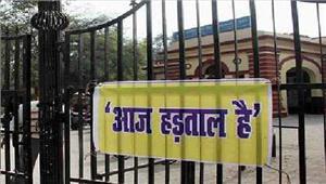 बैंक हड़ताल से करीब 4000 हज़ारकरोड़ रुपये का कारोबार प्रभावित