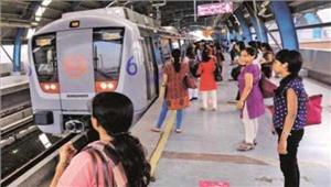 भैय्या दूज पर थम गई मेट्रो परेशान हुए यात्री