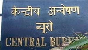 सृजन घोटाले पर केंद्र सरकार नेसीबीआईजांच कीमंजूरी दी