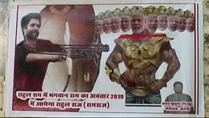अमेठीराहुल कोपोस्टर में दिखाया गया राम