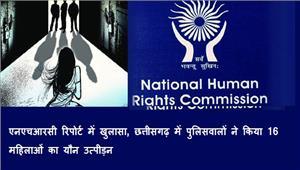 एनएचआरसी रिपोर्ट में खुलासा बस्तर में पुलिसवालों ने किया 16 महिलाओं से बलात्कार