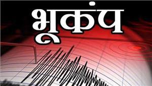 दिल्ली सहित उत्तर भारत में भूकंप के झटके