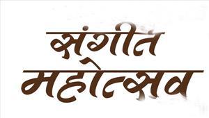 दिल्ली में संगीत महोत्सव 24 नवंबर से