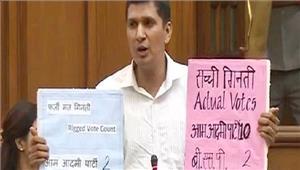 दिल्ली विधानसभा में आप ने दिखाया evm टेंपरिंग का डेमो