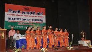 दिल्ली लाइब्रेरी बोर्ड का सम्मान अर्पण समारोह संपन्न