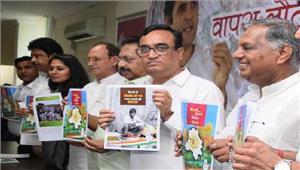 दिल्ली एमसीडी चुनावकांग्रेस की कोई नया कर नहीं लगाने कीघोषणा