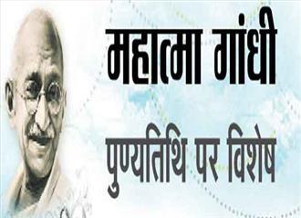 सार्वकालिक हैं गांधी के विचार
