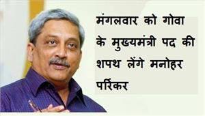 मंगलवार को गोवा के मुख्यमंत्री पद की शपथ लेंगे पर्रिकर
