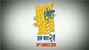 24 अगस्त को रिलीज होगी फिल्म हैप्पी फिर भाग जाएगी