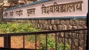 इग्नू देश का पहला कैशलेस विश्वविद्यालय