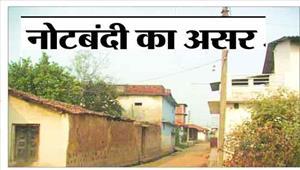 ग्रामीण इलाकों में नोटबंदी का असर अभी भी